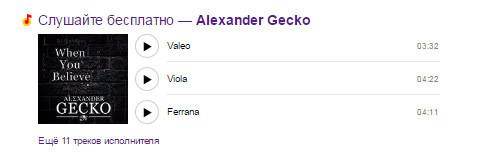 Пример, как Яндекс обозначает плейлист музыканта на первой странице поиска