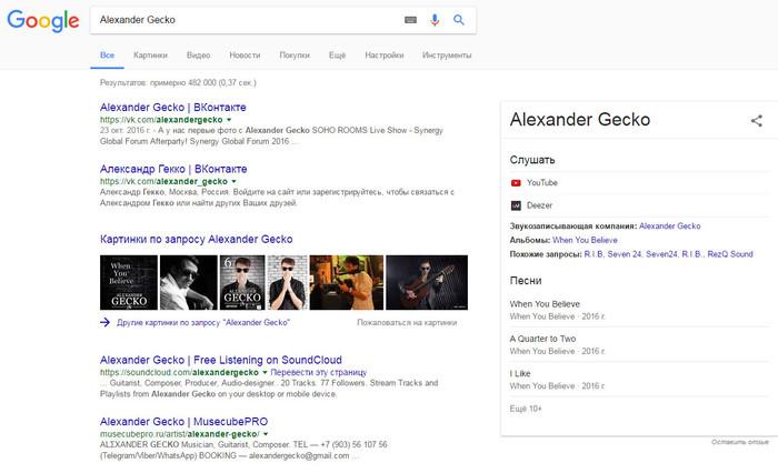 Пример того, как Google обозначает информацию о музыканте на первой странице поиска