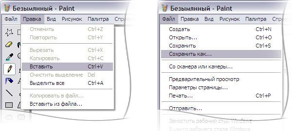 Сохранение скриншота в Paint