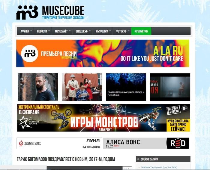 СМИ Musecube для независимых музыкантов